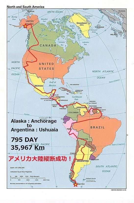 アメリカ大陸縦断